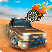[IOS GAME] راعي الهجولة  v1.3.4 MOD IPA | MOD FOR IOS